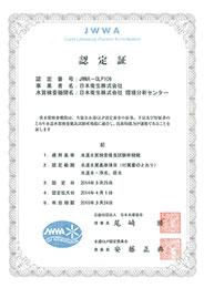 JWWA-GLP106水道GLP認定証