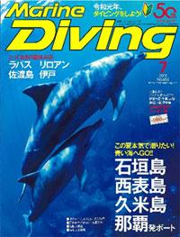 月刊「マリンダイビング」2019年7月号 表紙